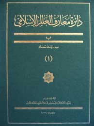 تصویر دايرةمعارف العالم الاسلامي - جلد 1 (ب / بانت سعاد)