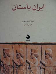 تصویر ایران باستان (هخامنشیان، اشکانیان، ساسانیان)