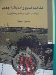 مفاهيم قديم و انديشه جديد: درآمدي نظري بر مشروطه ايران