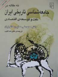 تصویر نه مقاله در جامعهشناسي تاريخي ايران (نفت و توسعهي اقتصادي)