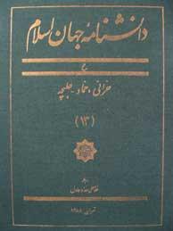 تصویر دانشنامه جهان اسلام ـ جلد 13 (حرانی، حماد ـ حلبچه)