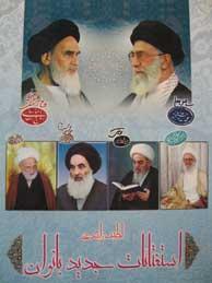 """تصویر استفتائات جدید بانوان """"شش مرجع"""" (امام خمینی، مقام معظم رهبری، بهجت، مکارم شیرازی، سیستانی، فاضللنکرانی / پرسش و پاسخ)"""