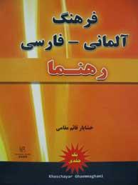 تصویر فرهنگ آلماني - فارسي ـ 1جلدي