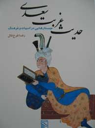 تصویر حديث غربت سعدي: جستارهايي در ادبيات و فرهنگ