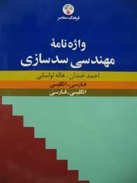 تصویر واژهنامه مهندسي سدسازي (فارسي <> انگليسي)