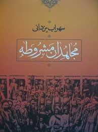 تصویر مجاهدان مشروطه