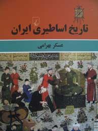 تصویر تاریخ اساطیری ایران