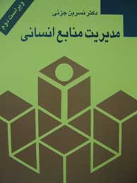تصویر مديريت منابع انساني (ويراست دوم)