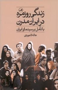 تصویر زندگی روزمره در ایران مدرن با تأمل بر سینمای ایران