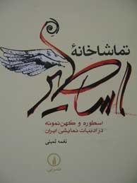 تصویر تماشاخانه اساطير: اسطوره و كهننمونه در ادبيات ايران