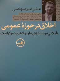 تصویر اخلاق در حوزه عمومي: تأملاتي در باب ارزشها و نهادهاي دموكراتيك