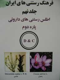 تصویر فرهنگ رستنيهاي ايران - جلد9: اطلس رستنيهاي داروئي، پاره دوم (C&D)