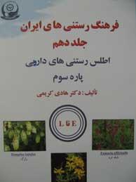 تصویر فرهنگ رستنيهاي ايران - جلد10: اطلس رستنيهاي دارويي، پاره سوم (E تا L)