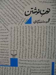 تصویر نونِ نوشتن (یادداشتها، طرحها و ... محمود دولتآبادی)