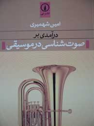 تصویر درآمدي بر صوتشناسي در موسيقي