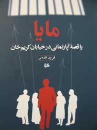 تصویر مايا يا قصه آپارتماني در خيابان كريم خان