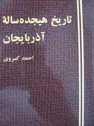 تصویر تاريخ هيجده ساله آذربايجان