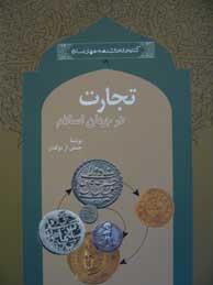 تصویر تجارت در جهان اسلام (مجموعه کتابخانه دانشنامه جهان اسلام ـ 19)