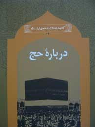 تصویر درباره حج (مجموعه كتابخانه دانشنامه جهان اسلام ـ 24)
