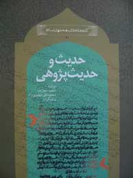 تصویر حديث و حديثپژوهي (مجموعه كتابخانه دانشنامه جهان اسلام - 10)