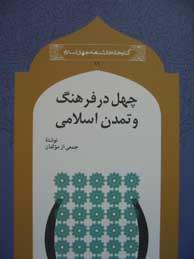 تصویر چهل در فرهنگ و تمدن اسلامي (مجموعه كتابخانه دانشنامه جهان اسلام - 11)