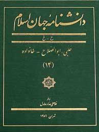 تصویر دانشنامه جهان اسلام ـ جلد 14 (حلبی، ابوالصلاح - خانواده)