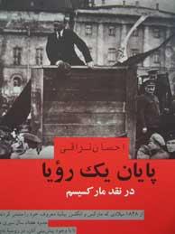 تصویر پايان يك رويا: در نقد ماركسيسم