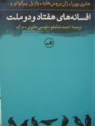 تصویر افسانههاي هفتاد و دو ملت