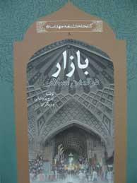 تصویر بازار در تمدن اسلامي (مجموعه كتابخانه دانشنامه جهان اسلام ـ 8)