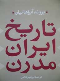 تصویر تاريخ ايران مدرن