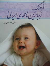تصویر فرهنگ زيباترين نامهاي ايراني
