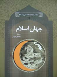 تصویر جهان اسلام (مجموعه كتابخانه دانشنامه جهان اسلام ـ 15)