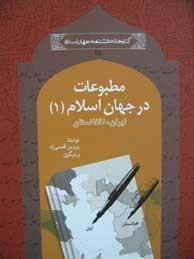 تصویر مطبوعات در جهان اسلام ـ جلد1: ايران و افغانستان(مجموعه كتابخانه دانشنامه جهان اسلام ـ 25)