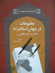 تصویر مطبوعات در جهان اسلام ـ جلد2: ترك و قفقاز و...(مجموعه كتابخانه دانشنامه جهان اسلام ـ 26)