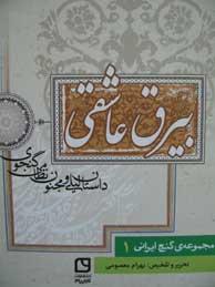 تصویر بيرق عاشقي: داستان ليلي و مجنون نظامي گنجوي (مجموعهي گنج ايراني ـ1)
