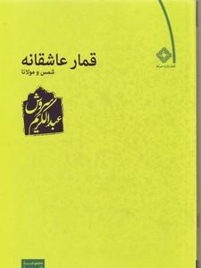 تصویر قمار عاشقانه شمس و مولانا (مجموعه قصه ارباب معرفت)