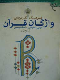 تصویر فرهنگ كاربردي واژگان قرآن ـ جلد1 ( أ ـ الإذاعة / عربي ـ فارسي ـ انگليسي)