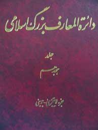 تصویر دایرةالمعارف بزرگ اسلامی ـ جلد 18 (جزء لایتجزی - جوینی)
