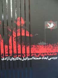 تصویر غزه، جامعه جهاني و حقوق بينالملل: بررسي ابعاد حمله اسرائيل به كاروان آزادي