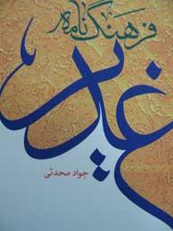 تصویر فرهنگنامه غدير