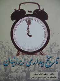 تصویر تاريخ بيداري ايرانيان - 2 جلد