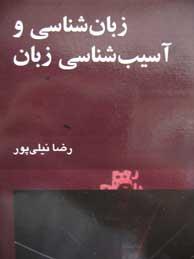 تصویر زبانشناسی و آسیبشناسی زبان (ویراست دوم)