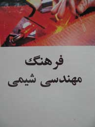 تصویر فرهنگ مهندسي شيمي (انگليسي ـ فارسي / ايندكسدار)