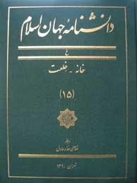 تصویر دانشنامه جهان اسلام ـ جلد 15 (خانه - خلعت)