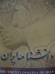 تصویر دانشنامه ايران-جلد 3 (اسپانيا - اسميث، ادم)