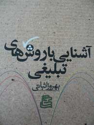 تصویر آشنايي با روشهاي تبليغي ـ جلد 2