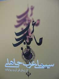 تصویر سیمای عرب جاهلی از زبان قرآن و روایات