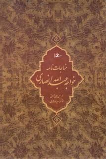تصویر مناجاتنامه خواجه عبدالله انصاري (قابدار، گلاسه، خط: حسن ملائي تهراني)
