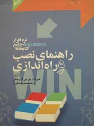 تصویر راهنماي نصب و راهاندازي نرمافزار جامع كتابخانه