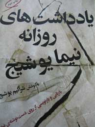 یادداشتهای روزانه نیما یوشیج (بازیابی و بازنویسی از روی دست نوشته ی نیما)